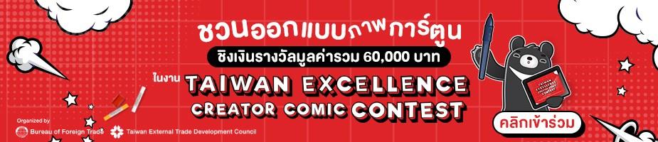 Taiwan Excellence ชวนเหล่าครีเอเตอร์ไทยร่วมประกวด Taiwan Excellence Creator Comic Contest