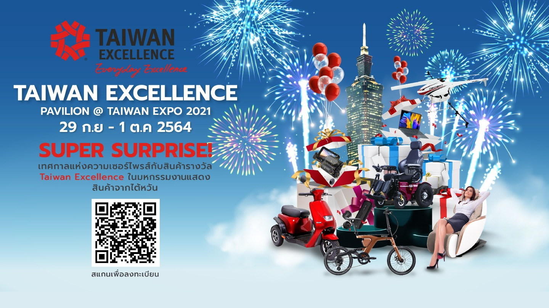 Taiwan Excellence Pavilion @ TAIWAN EXPO 2021 THAILAND