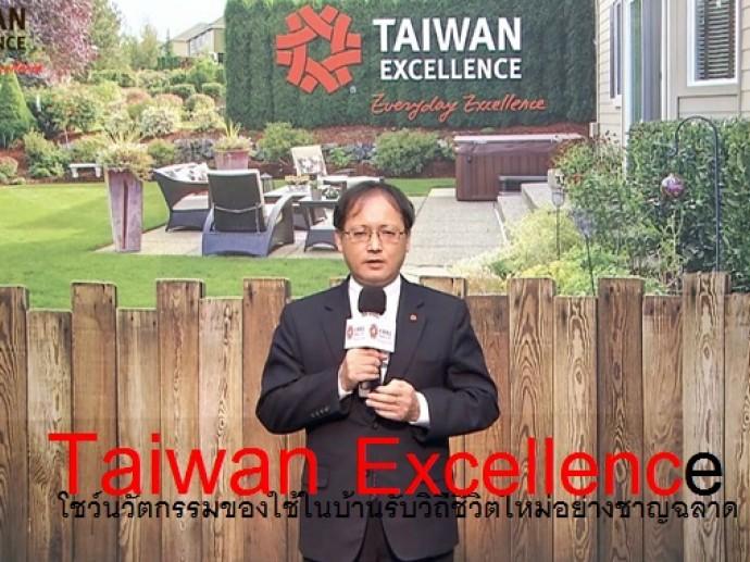 Taiwan Excellenceโชว์นวัตกรรมของใช้ในบ้านรับวิถีชีวิตใหม่อย่างชาญฉลาด
