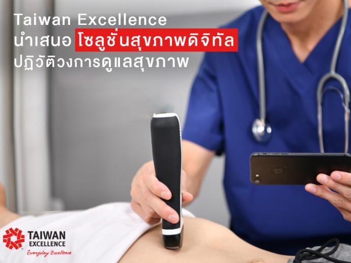 Taiwan Excellence นำเสนอโซลูชั่นเพื่อการดูแลสุขภาพที่ดี หลังการระบาดของ COVID-19