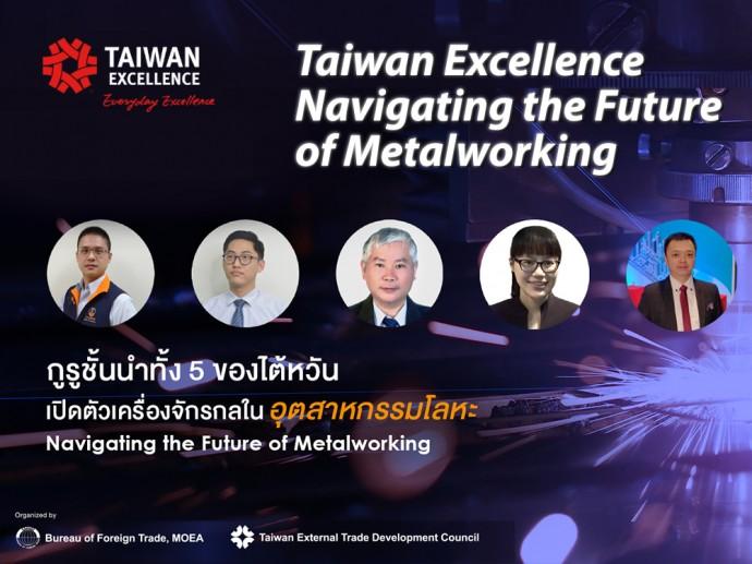 Taiwan Excellence เปิดตัวเครื่องจักรกลสำหรับอุตสาหกรรมโลหะ ตอกย้ำผู้นำท็อป 5 ผู้ส่งออกเครื่องจักรกลของโลก