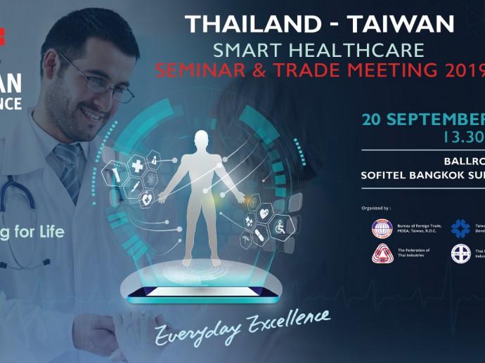 "TAITRA จัดสัมมนาและเจรจาธุรกิจ  ""Thailand-Taiwan Smart Healthcare Seminar & Trade Meeting 2019"" โชว์เทคโนโลยีทันสมัยด้านการแพทย์ พร้อมเปิดตัวนวัตกรรมใหม่ล่าสุด"