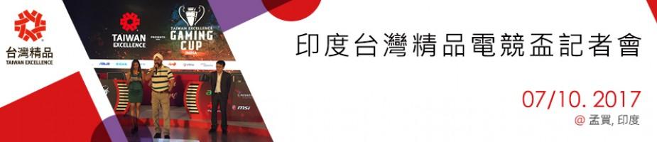 印度台灣精品電競盃記者會