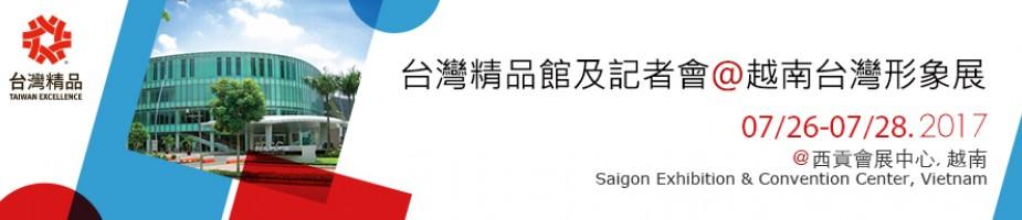 越南臺灣形象展設置台灣精品區