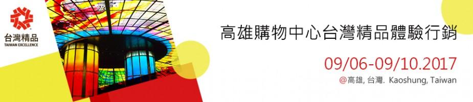 高雄台灣精品購物中心體驗行銷活動