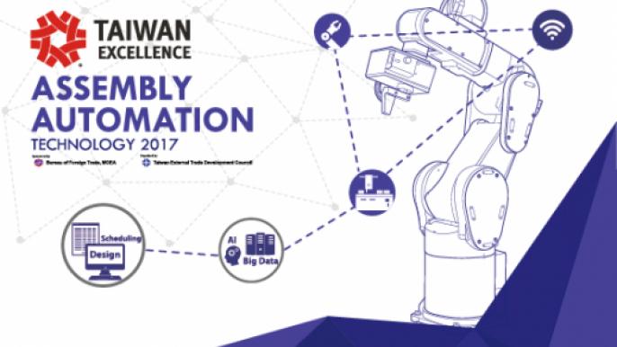 2017年泰國國際組裝暨自動化機械零組件展設置台灣精品館