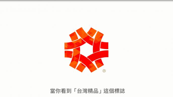 台灣精品宣傳影片3