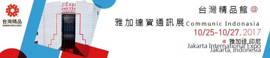 雅加達資通訊展Communic Indonesia設置台灣精品館