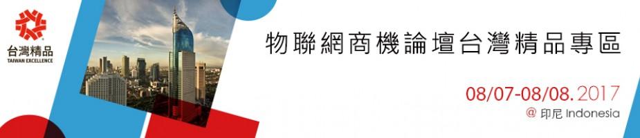 物聯網商機論壇台灣精品專區