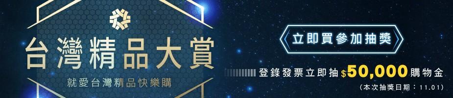 就愛台灣精品快樂購發票登錄活動