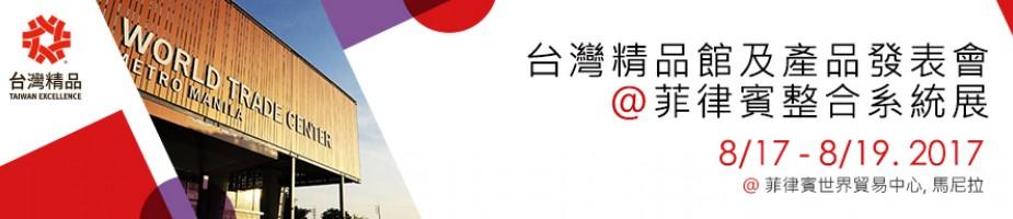 台灣精品館及產品發表@菲律賓整合系統展(SIP)