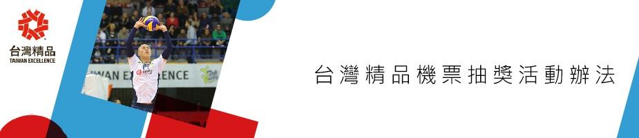 「為Taiwan Excellence Latina加油」分享直播送你到義大利看球賽