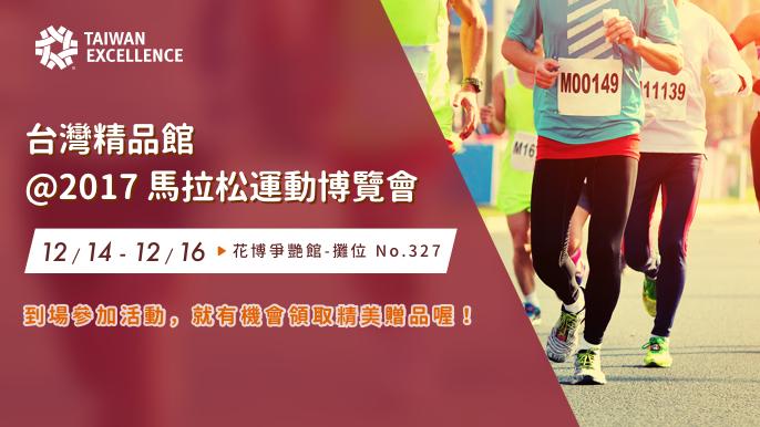 台灣精品館@2017 馬拉松運動博覽會