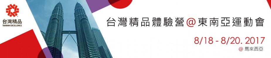 東南亞運動會設置台灣精品體驗營