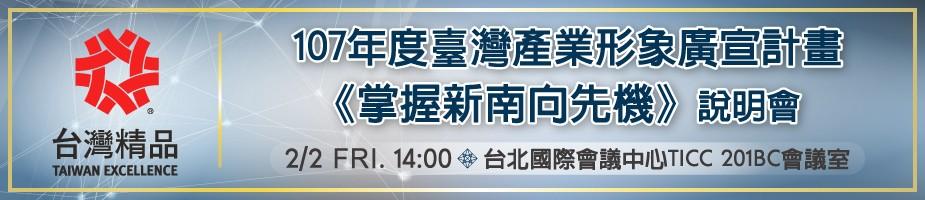 107年度臺灣產業形象廣宣計畫 <掌握新南向先機> 說明會