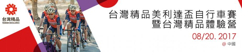 台灣精品美利達盃自行車賽暨台灣精品體驗營
