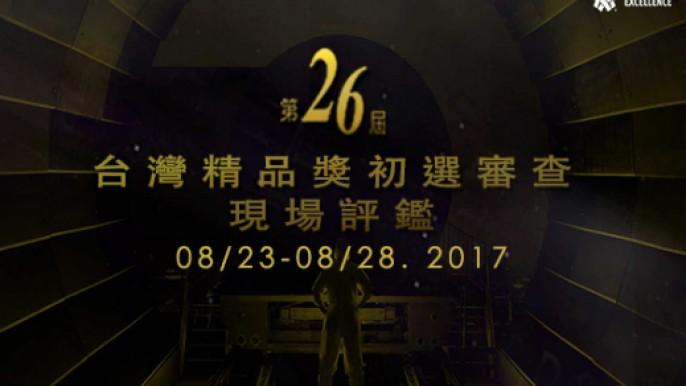 台灣精品獎初選審查現場評鑑