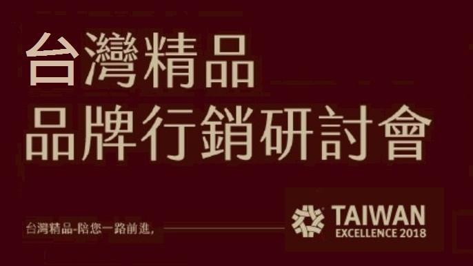 台灣精品品牌行銷研討會