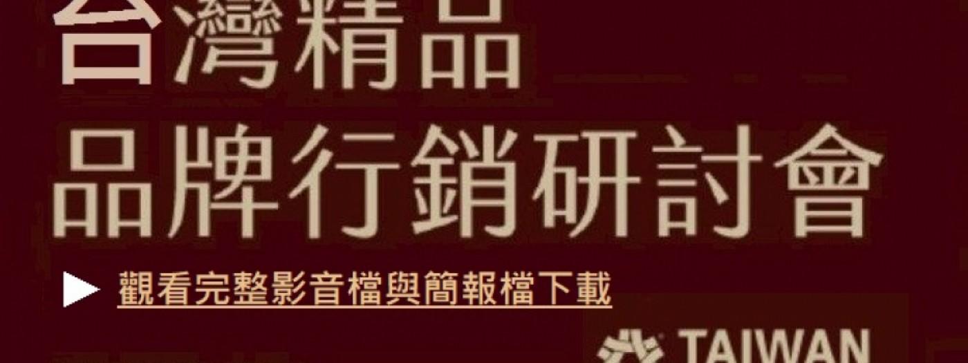 台灣精品品牌行銷研討會-完整影音與簡報檔案下載