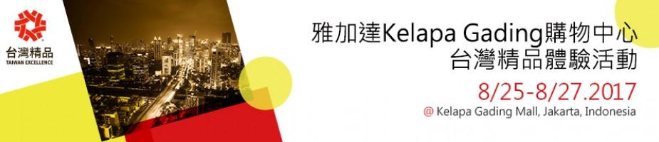 雅加達Kelapa Gading購物中心台灣精品體驗活動