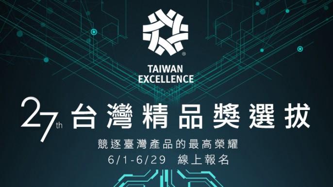 第27屆台灣精品選拔說明會-臺北場