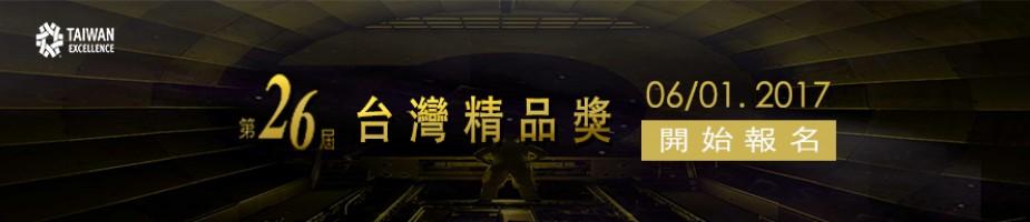 第26屆台灣精品獎報名開始
