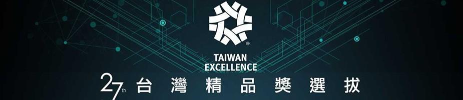 第27屆台灣精品選拔說明會-新竹場