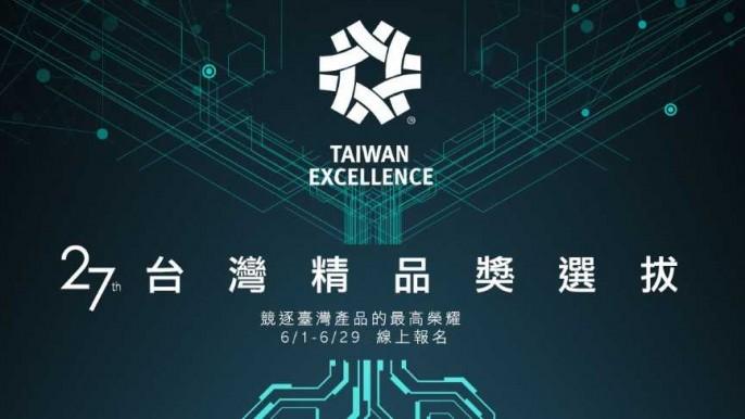 第27屆台灣精品選拔說明會-臺南場