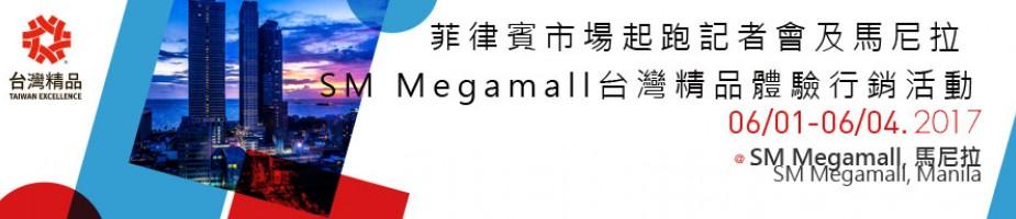 菲律賓市場起跑記者會及馬尼拉 SM Megamall台灣精品體驗行銷活動