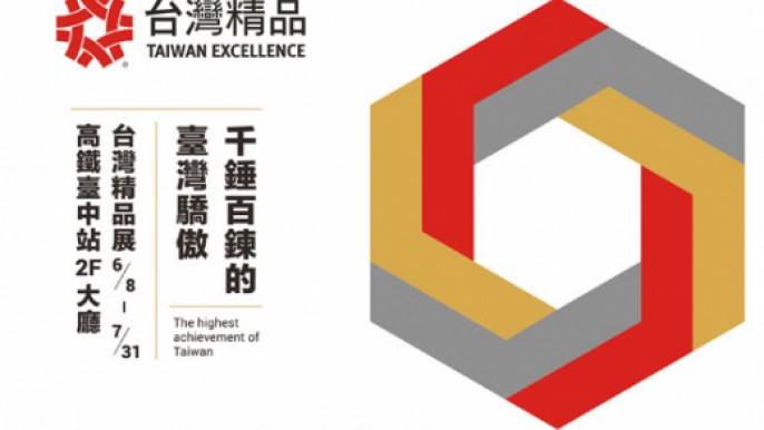 高鐵台中站台灣精品展