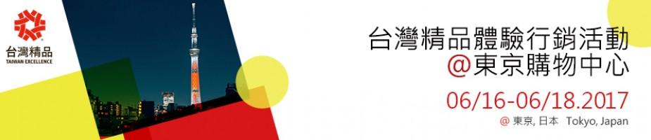 東京購物中心台灣精品體驗行銷活動