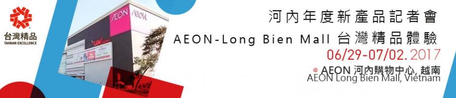 河內年度新產品記者會 & AEON-Long Bien Mall 台灣精品體驗