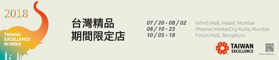 台灣精品期間限定店