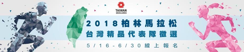 2018柏林馬拉松 台灣精品代表隊募集