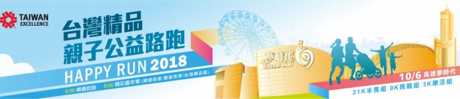台灣精品親子公益路跑 Happy Run 2018