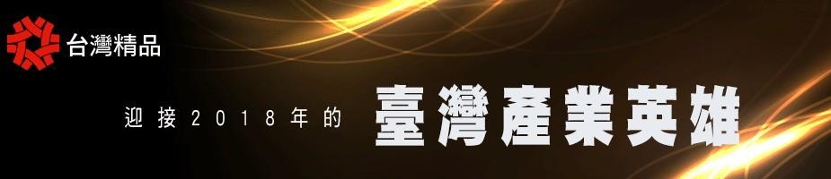 第26屆台灣精品獎頒獎典禮