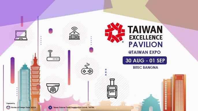 台灣精品智慧交通論壇