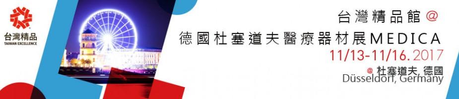 德國杜塞道夫醫療器材展(MEDICA) 台灣精品館