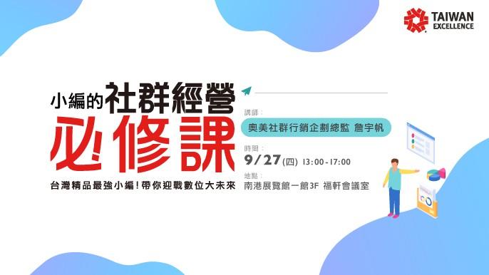 2018台灣精品 小編的社群經營必修課報名(已截止)