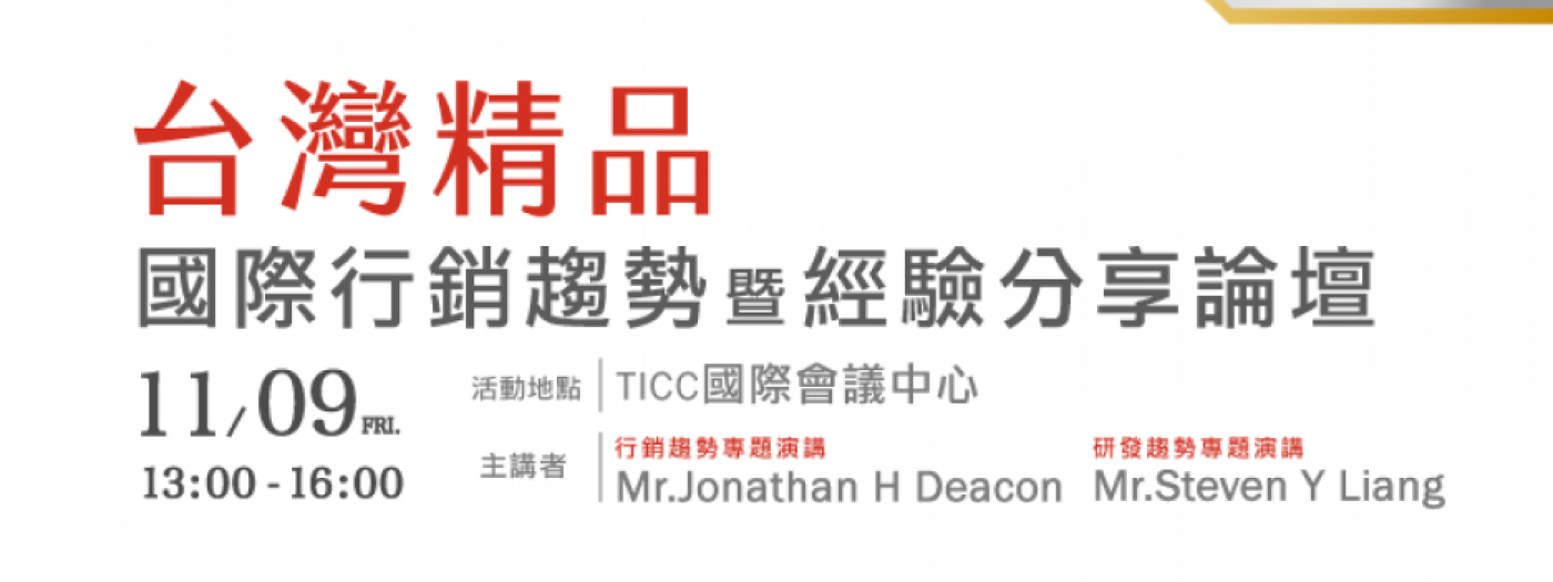 台灣精品國際行銷趨勢暨經驗分享會