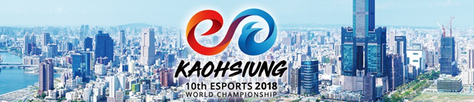 2018 IESF 世界電競錦標賽