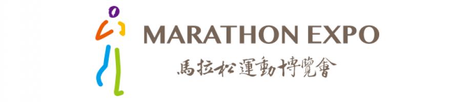 2018 馬拉松運動博覽會 MarathonExpo