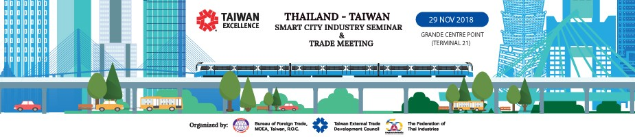 臺泰智慧城市產業研討會暨洽談會