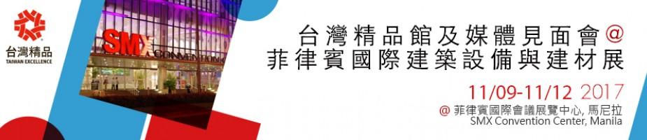 菲律賓國際建築設備與建材展設置台灣精品館
