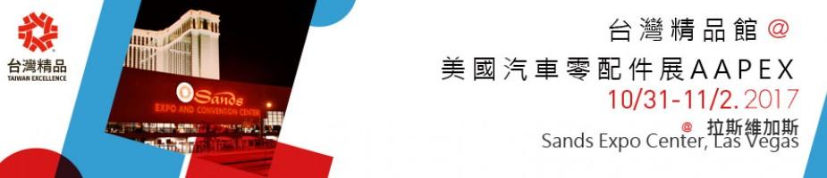 美國汽車零配件展(AAPEX)台灣精品館