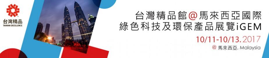 馬來西亞國際綠色科技及環保產品展覽(iGEM)設置台灣精品館