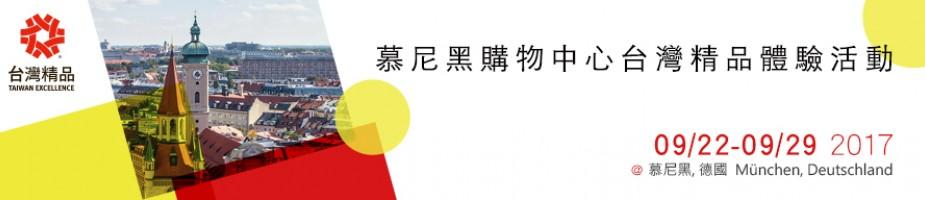 慕尼黑購物中心台灣精品體驗活動