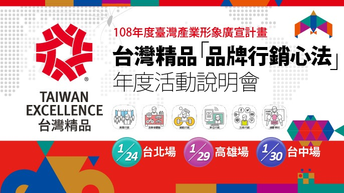台灣精品「品牌行銷心法」年度活動說明會