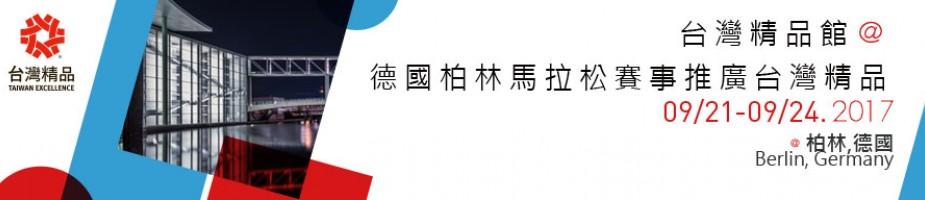 配合德國柏林馬拉松賽事推廣台灣精品並設置台灣精品館