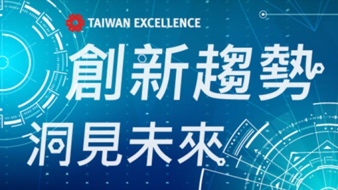台北國際電腦展設置台灣精品館